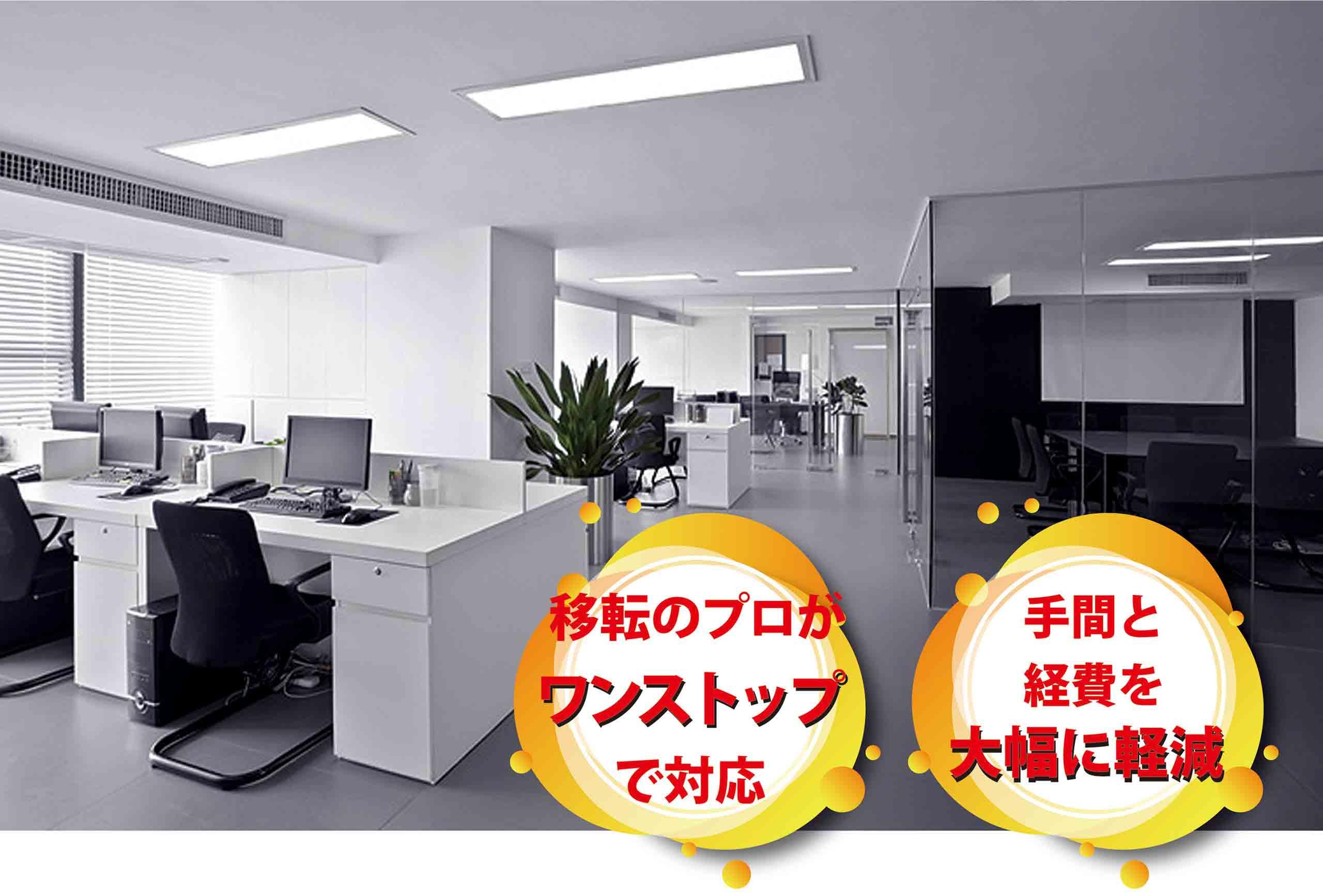 新規オフィス家具販売施工・引取り・廃棄処理