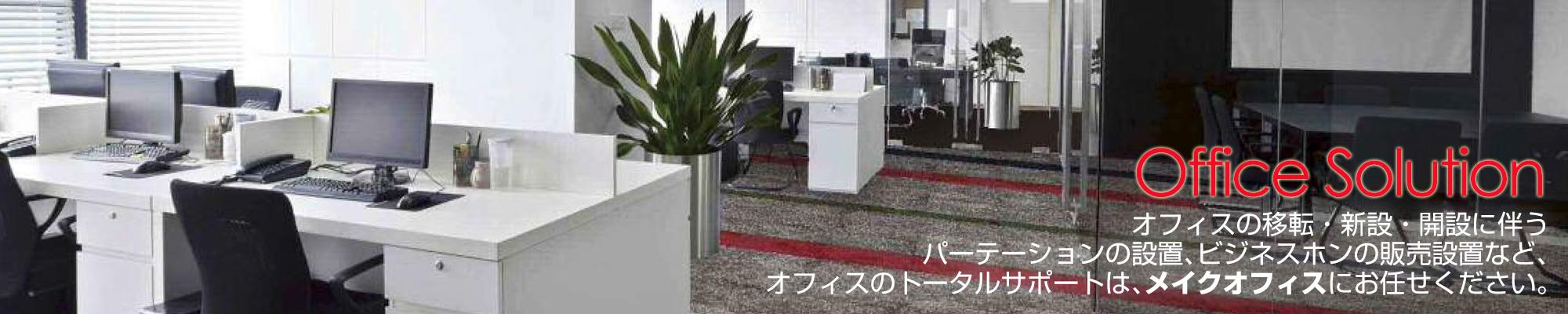 オフィスレイアウト | 株式会社メイクオフィス|パーテーション・ビジネスホン・オフィス移転 神奈川県横浜市