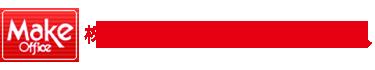 株式会社メイクオフィス パーテーション・ビジネスホン・オフィス移転 神奈川県横浜市