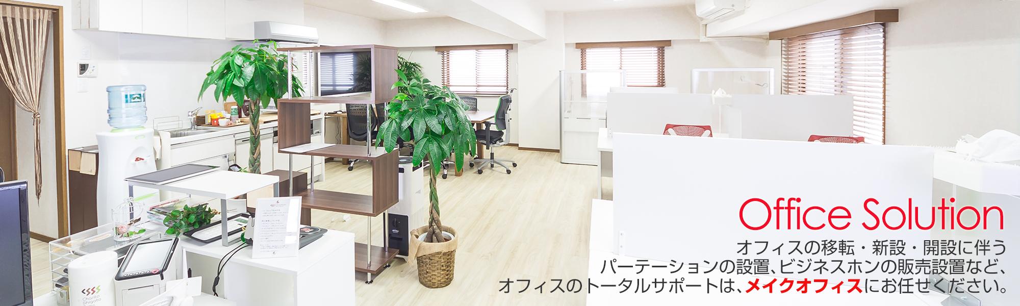 オフィスレイアウト、オフィスの移転・新設をトータルにサポート